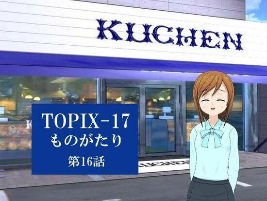 【TOPIX-17 ものがたり】第16話 業種別ETFの活用①