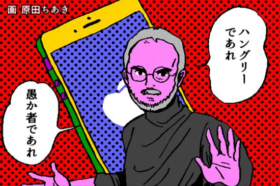 【経済パーソン】スティーブ・ジョブズ氏の名言&迷言集