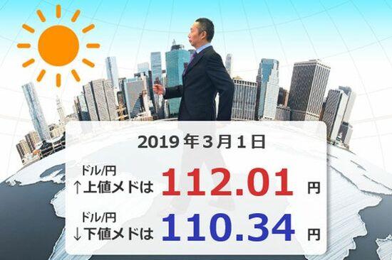 米朝首脳会談は予想外の失敗で、「米中貿易交渉」も注意必要か?でもドル/円は年初来高値更新