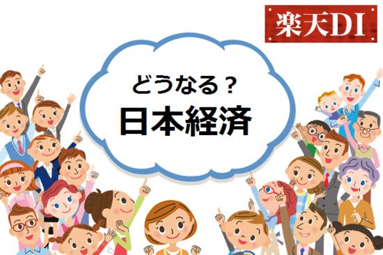 楽天DI  2020年3月「どうなる?日本経済」