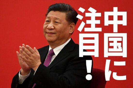 イラン→中国:株式市場の焦点。米中「部分合意」前夜、最善と最悪シナリオは?