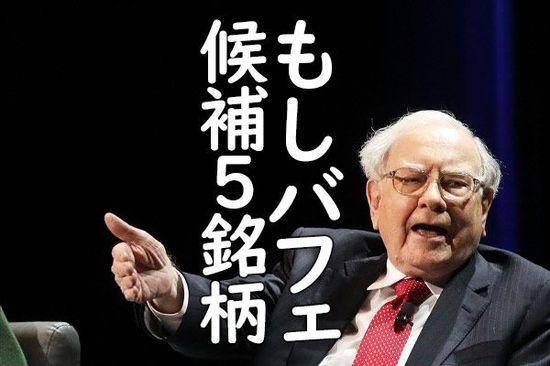 もしバフェ5選:もしバフェットが日本株ファンドマネージャーだったら買うと考える5銘柄