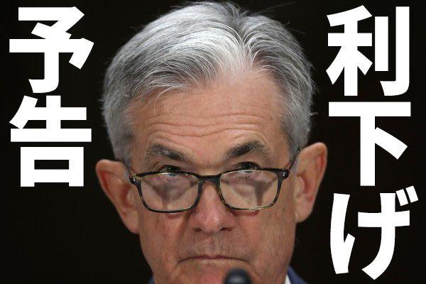 利下げ予告でNYダウ最高値。それでも上値重い日本株を「買い」と判断する理由