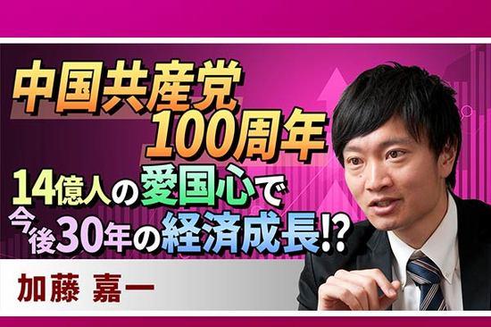 [動画で解説]中国共産党100周年:今後30年の経済成長は14億人の愛国心がエンジンになる!?