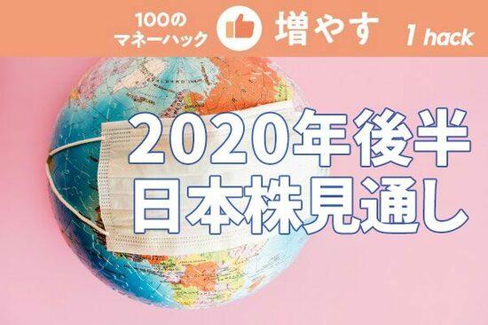 アフター・コロナを見据えた2020年後半の日本株投資戦略。今買うなら高配当利回り株?