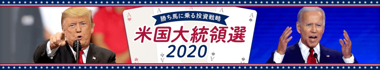 米国大統領選2020