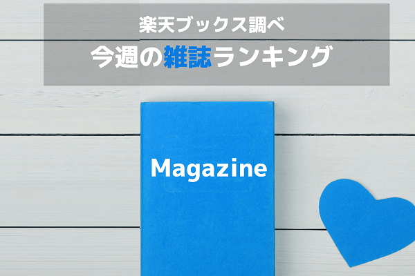 今この雑誌が売れている!『ビジネス・投資』ジャンルの週間ランキング