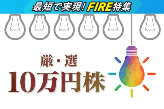 配当利回り4%超の10万円株。FIRE実現の第1歩に!信用不安少ない金融株