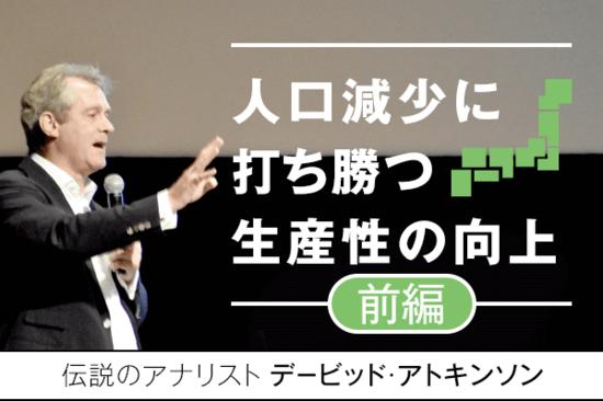 日本人が勤勉だから、経済大国になれたは誤解:デービッド・アトキンソン(前編)