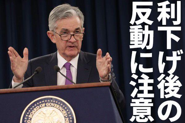 米利下げはほぼ確実。NYダウが反落するリスクに注意!