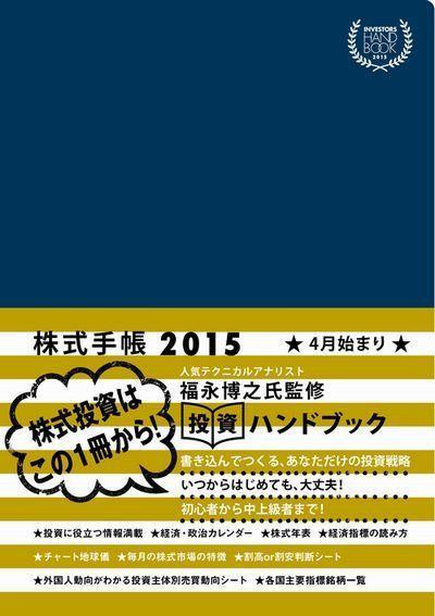 Investors Handbook 2015 株式手帳