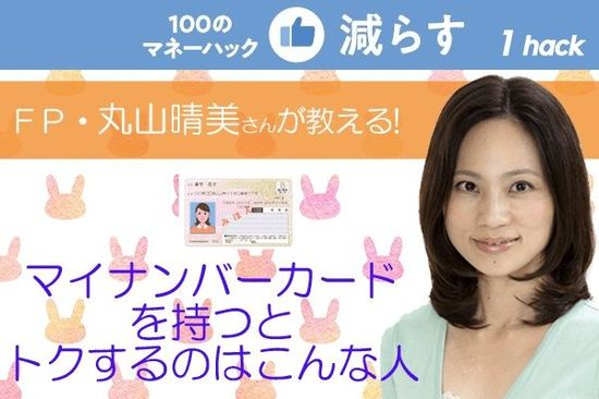 「マイナンバーカードを持つとトクするのはこんな人」FP・丸山晴美さん