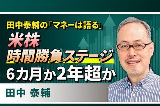 [動画で解説]米株 時間勝負ステージ6カ月か2年超か