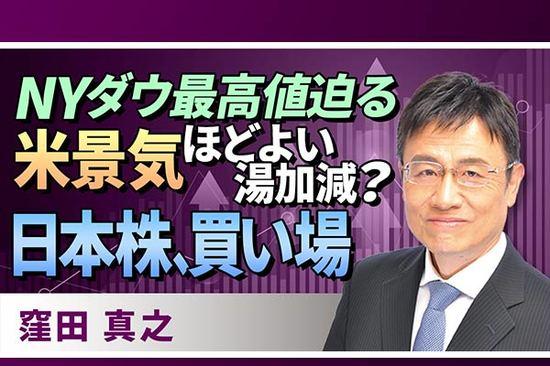 [動画で解説]NYダウ最高値迫る 米景気「ほどよい湯加減」? 日本株:バリュー「買い場」