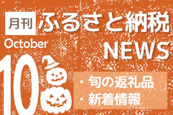 秋刀魚、柿、ワインなど、10月が旬の返礼品を紹介!【月刊!ふるさと納税NEWS】