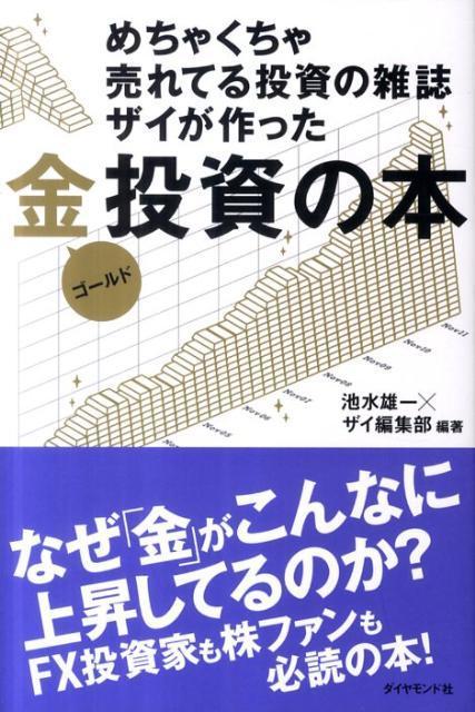 めちゃくちゃ売れてる投資の雑誌ザイが作った金投資の本