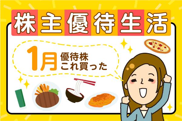 かすみちゃんの優待生活:買った優待株大公開(1月1日~1月20日)