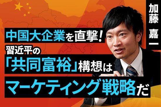 [動画で解説]中国大企業を直撃!習近平の「共同富裕」構想はマーケティング戦略だ!