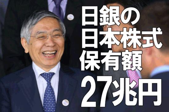 「日銀の買い」と「自社株買い」に支えられている日本株、日銀が買わないとどうなる?
