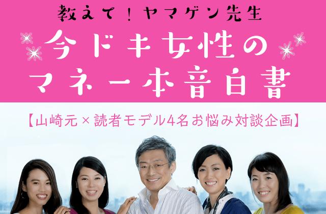 特集:教えて!山崎元先生 ☆女性のマネー本音を大公開!(4回連載)