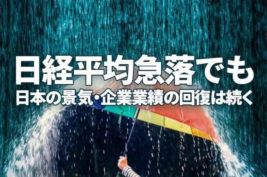 日本株急落3つの理由 景気敏感バリュー株「買い場」の判断を再強調