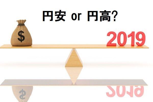 10年間のレンジで見えた2019年!ドル/円は円高か?円安か?