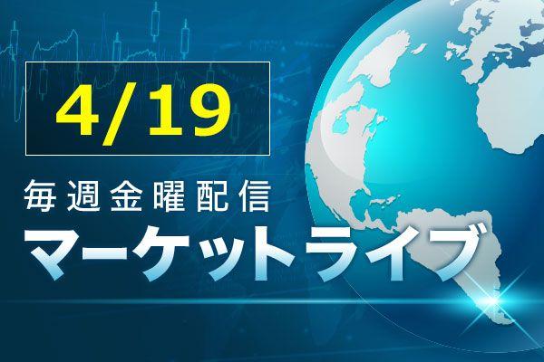 [動画で解説]FX:平成最後の週のポイントは?気になる通貨ペアを解説