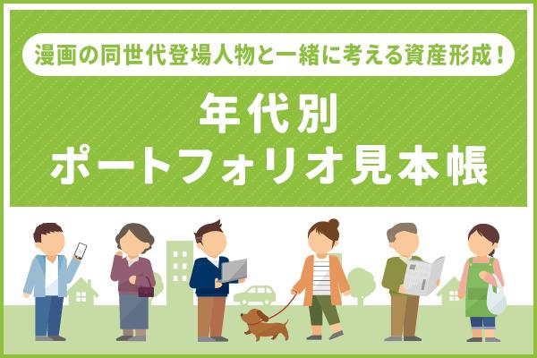 漫画で考える資産形成!年代別ポートフォリオ見本帳・老後破綻しないための~STEP5