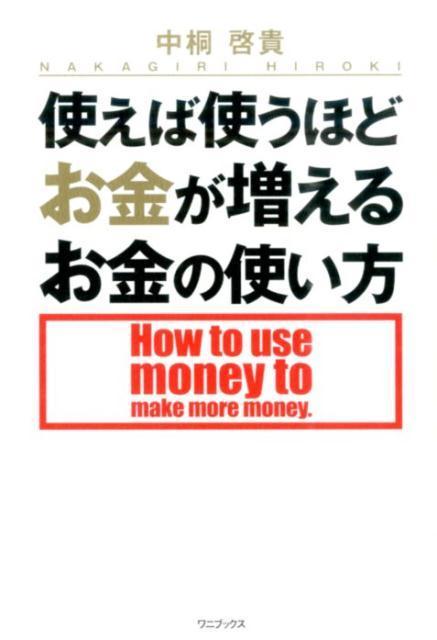 使えば使うほどお金が増えるお金の使い方