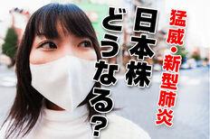 猛威・新型肺炎 日本株どうなる?