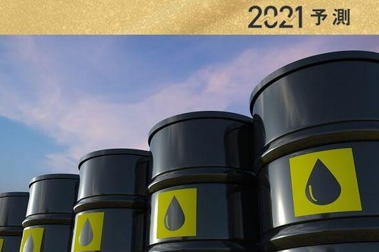 """2021年原油相場の5大予測 """"脱炭素""""に過剰反応してはならない"""