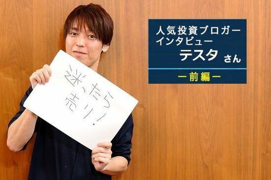 人気ブロガー・テスタさん 前編:資産20億円!勝つデイトレーダーには理由がある!