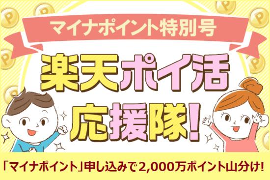 【楽天ペイ】2,000万円分山分けキャンペーン開始!【楽天ポイ活応援隊・特別号】