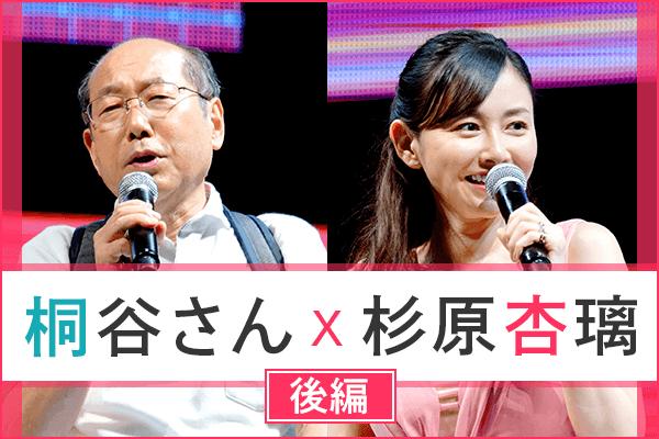 後編:桐谷さんと杉原杏璃さん登場!2019年・優待投資家のオススメ銘柄は?