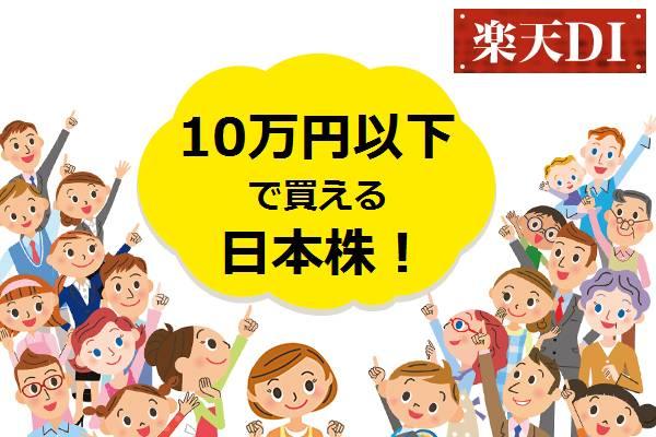 10万円以下で買える日本株!楽天DI 2019年9月