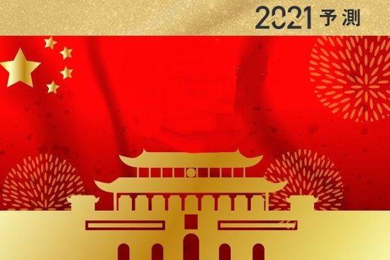 世界経済の勝者は誰か?最重要イベントをめぐる2021年の中国情勢10大予測