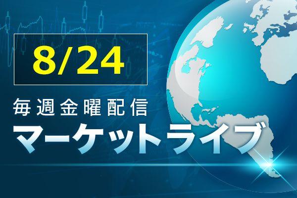 [動画で解説]ドル/円の注目レベルは111円。パウエル議長の発言に注目
