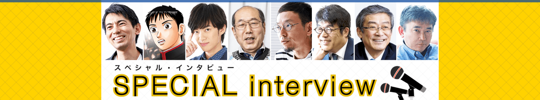 SPECIAL interviewスペシャル・インタビュー