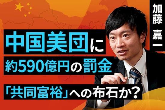 [動画で解説]中国美団に約590億円の罰金も香港市場に動揺なし。独禁法はテックたたきにあらず