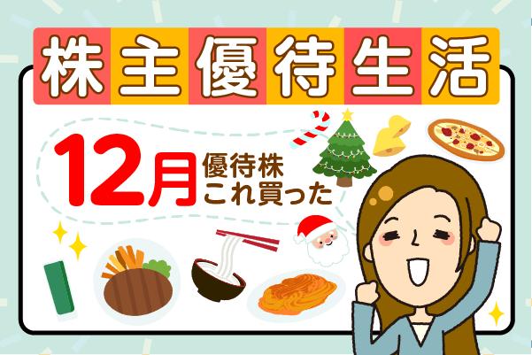 かすみちゃんの優待生活:12月買った優待株大公開!