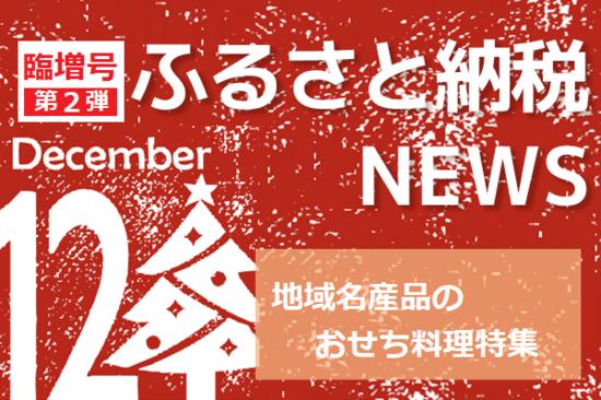 豪華おせち特集【12月臨時増刊号第2弾!ふるさと納税NEWS】