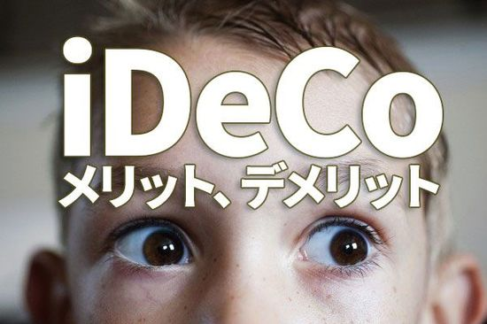 iDeCoはNISAより節税メリット大!デメリットもきちんと理解して活用