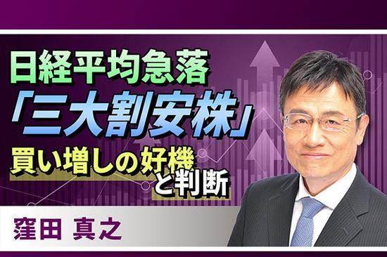 [動画で解説]日経平均急落 「三大割安株」買い増しの好機と判断