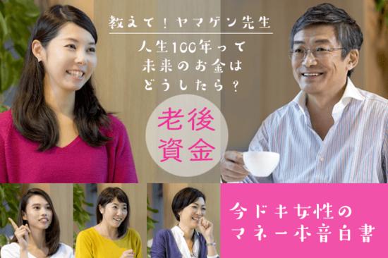 特集:教えて!山崎元先生 ~老後資金編~女性のマネー本音を大公開!(4/4)