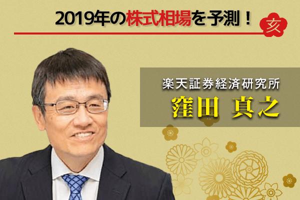 2019年の日本株:前半に買い場と考える理由