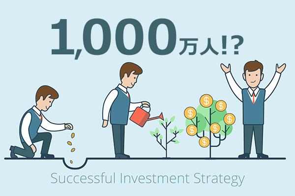 長期投資をする個人投資家が1,000万人突破した?