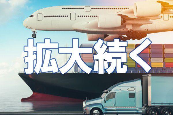 ヤマト・佐川・日通…人件費上昇の逆風を乗り越えて成長!宅配便・国際物流の拡大続く