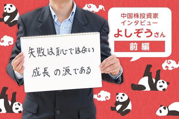 人気投資ブロガーインタビュー よしぞうさん 前編 1億円稼いだサラリーマン投資家が語る「中国株」の魅力とは?