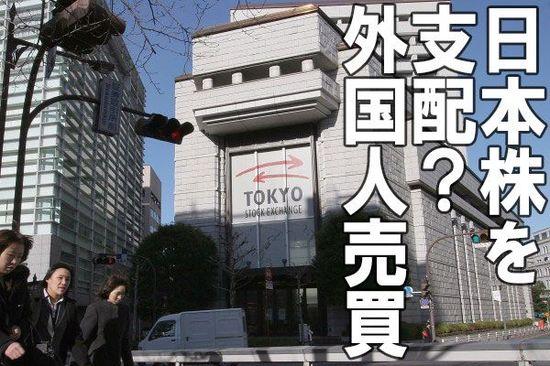外国人が買い?オイルダラーは売り?日本株を支配する外国人売買を徹底研究