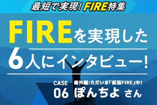 FIRE CASE 06-ぽんちよさん 仮面FIREで夢を実現!
